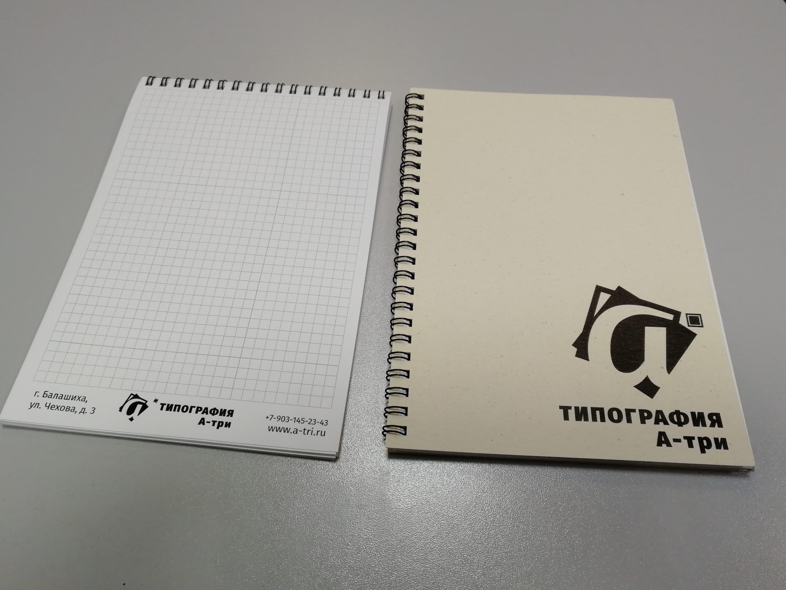Блокнот с лого