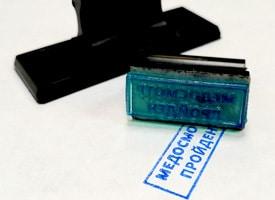 Штамп на ручной оснастке